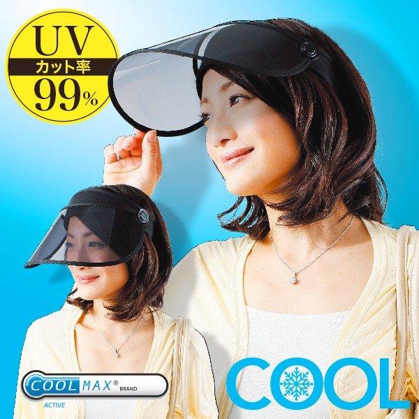 上下に可動するクリアな視界 サンバイザーで紫外線対策 COOL UVサンバイザー 最安値に挑戦 UVカット率99% 涼しいサンバイザー 海外 クールマックス 旧パッケージのため特価価格 高い素材 旅行 日焼け対策