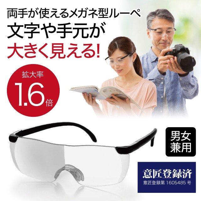大きく見える 両手が使えて便利なメガネタイプルーペ 大きく見えるメガネ型ルーペ_1.6倍 広い視界 メガネの上から 作業 敬老の日 男女兼用 軽量 売買 豪華な 読書