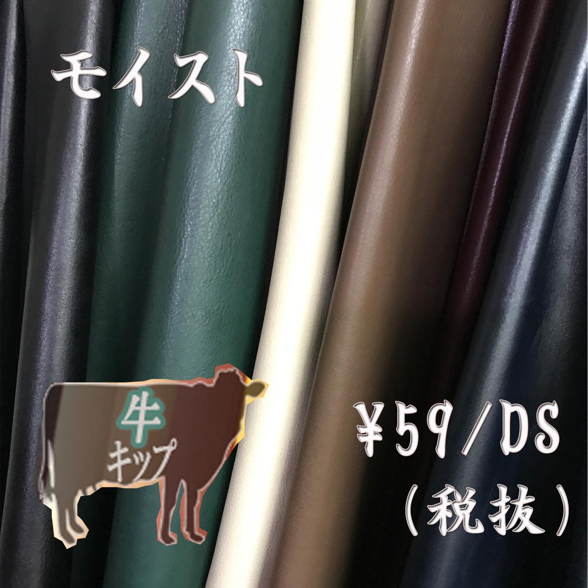 【条件付き送料無料】モイスト【本革・牛革・レザー生地】【当店限定】【クラフト/靴・小物・バッグ製作用】【職人、デザイナー向け】【全13色】