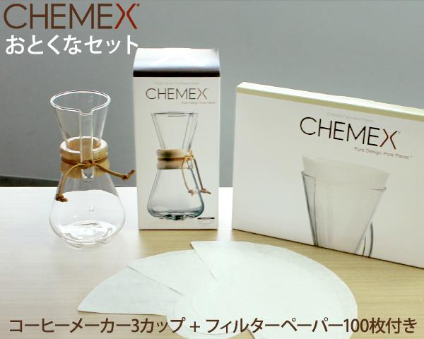 ケメックス CHEMEX コーヒーメーカー 3カップ用 CM-1C 20cm&フィルターペーパー 3カップ用 ボンデッドタイプ 半円型 FP-2 100枚入り 【ウッドグリップ】【ラッキーシール対応】