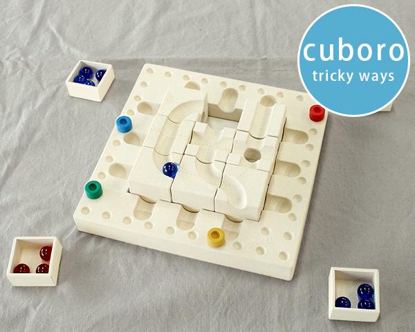 キュボロ トリッキーウェイ ファサール cuboro tricky ways fasal NEW 【知育玩具 ギフト】【ラッキーシール対応】