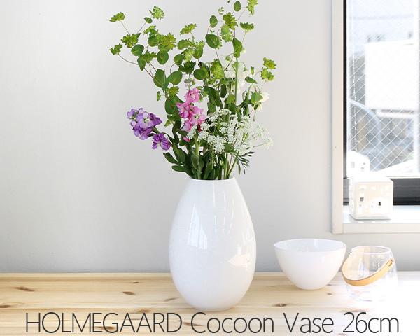 ホルムガード コクーン ベース 26cm ホワイト Holmegaard Cocoon vase 【花瓶 マウスブロウ(手吹き) フラワーベース ギフト】【ラッキーシール対応】
