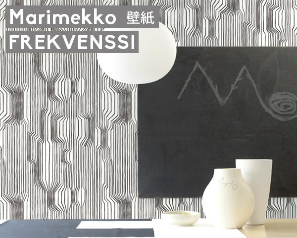 【全品ポイント5倍!/要エントリー】マリメッコ フレクヴェンッシ 壁紙 幅70cm ブラック marimekko FREKVENSSI Essential(定番シリーズ) 【輸入壁紙】【あす楽対応】【ラッキーシール対応】