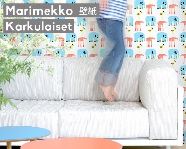 【エントリーでポイント5倍&クーポンが使える!】マリメッコ カルクライセット 壁紙 幅70cm ホワイト marimekko KARKULAISET Essential(定番シリーズ) 【輸入壁紙】【ラッキーシール対応】