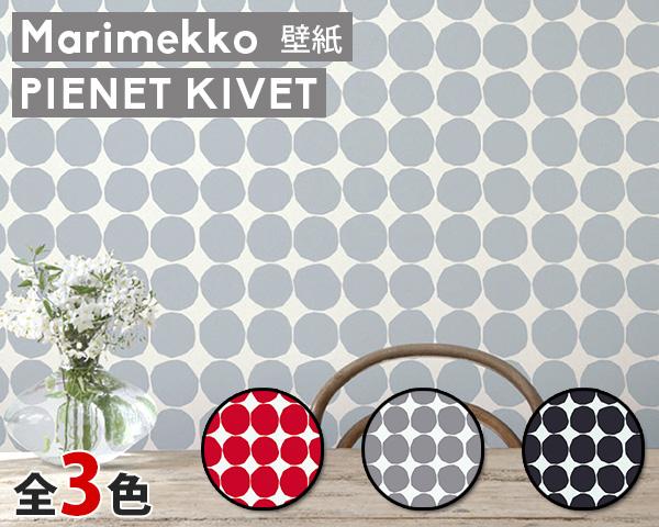 選べる3色 マリメッコ ピエネット キヴェット 壁紙 幅70cm marimekko PIENET KIVET Essential(定番シリーズ) 【輸入壁紙 Wallcoverings】【あす楽対応】【ラッキーシール対応】