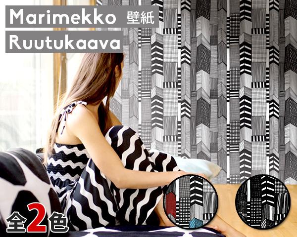 【全品ポイント5倍!/要エントリー】選べる2色 マリメッコ ルーツカーヴァ 壁紙 幅70cm marimekko RUUTUKAAVA Essential(定番シリーズ) 【輸入壁紙】【あす楽対応】【ラッキーシール対応】
