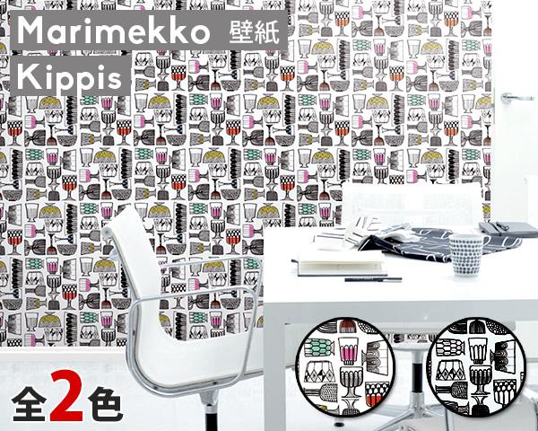 【全品ポイント5倍!/要エントリー】選べる2色 マリメッコ キッピス 壁紙 幅70cm marimekko KIPPIS Essential(定番シリーズ) 【輸入壁紙】【あす楽対応】【ラッキーシール対応】