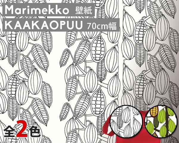 【全品 ポイント5倍!/スーパーSALE限定(要エントリー)】選べる2色 マリメッコ カアカオプー 壁紙 幅70cm marimekko KAAKAOPUU Essential(定番シリーズ) 【輸入壁紙】