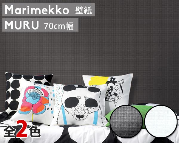 【全品ポイント5倍!/要エントリー】選べる2色 マリメッコ ムル 壁紙 幅70cm marimekko MURU Essential(定番シリーズ) 【輸入壁紙】【あす楽対応】【ラッキーシール対応】