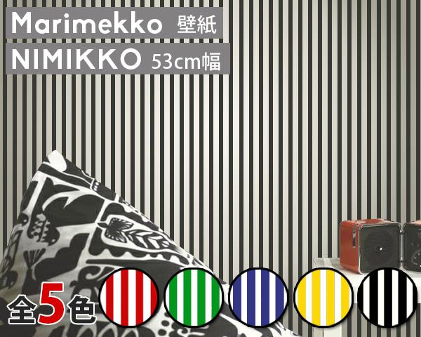 選べる5色 マリメッコ ニミッコ 壁紙 幅53cm marimekko NIMIKKO Marimekko4(限定シリーズ) 【輸入壁紙 Wallcoverings】【あす楽対応】【ラッキーシール対応】