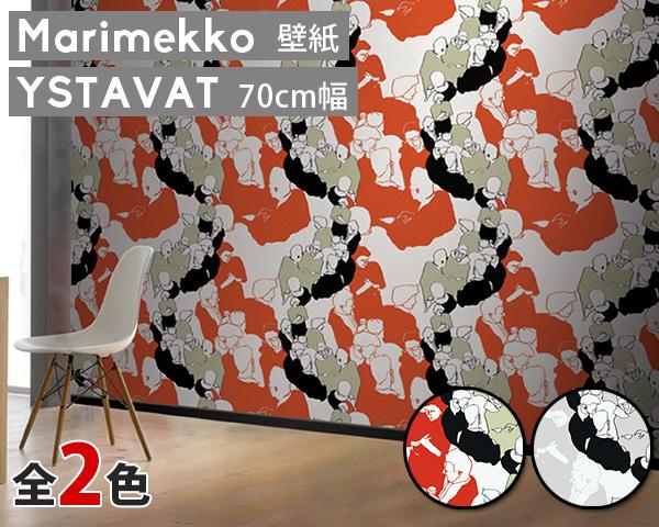 選べる2色 マリメッコ ユスタヴァット 壁紙 幅70cm marimekko YSTAVAT Essential(定番シリーズ) 【輸入壁紙】【あす楽対応】【ラッキーシール対応】