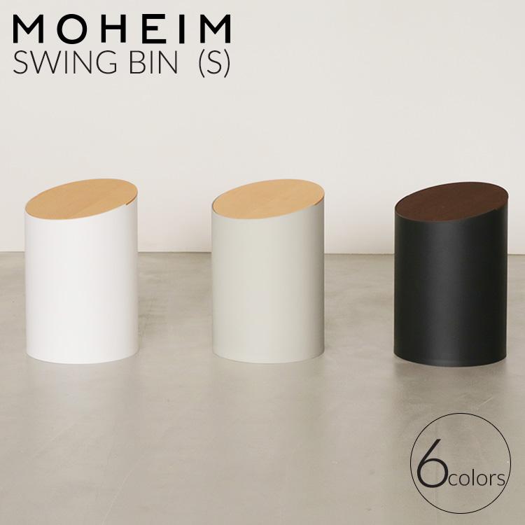全3カラー モヘイム スイングビン S / MOHEIM SWING BIN 【ゴミ箱 スイング式 ふた付き 丸型】【ラッキーシール対応】【あす楽対応】