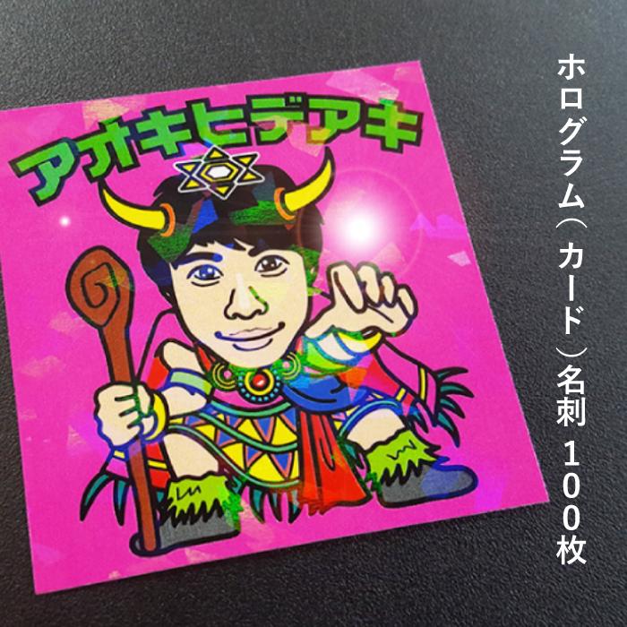 【送料無料】オリジナル似顔絵★キラ名刺★ホログラム加工カード 100枚 印刷 オリジナルイラスト作成
