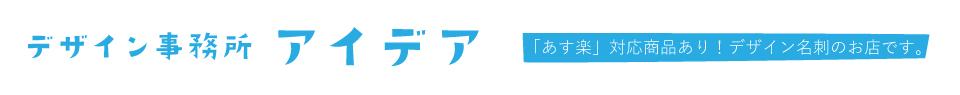 デザイン事務所 アイデア:デザイン名刺や似顔絵など「あ! これ欲しいかも?」をデザインするお店です!