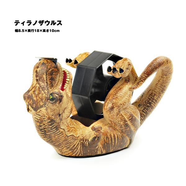 Motif/恐竜 テープディスペンサー