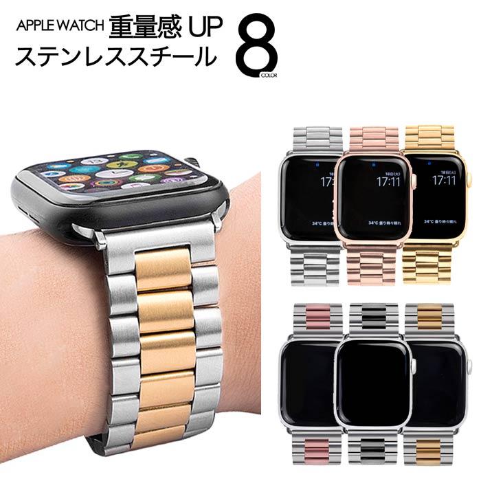 ビジネスシーンの定番 アップルウォッチの高品質ステンレス3連ベルト Apple Watch アップルウォッチ バンド ステンレス3連ベルト 38mm 42mm 40mm 44mm iWatch 2 5 1 時計 メンズ サイズ ベルト交換 時計ベルト 替えベルト 世界の人気ブランド 3 販売実績No.1 4 おしゃれ