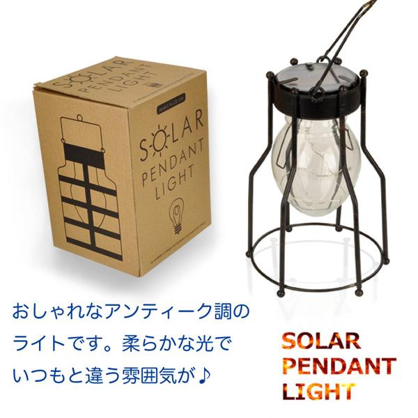 ソーラーペンダントライト アンティークLED ソーラーランタン 照明 インテリアライト ソーラーライト アンティーク調感知式ライト あす楽