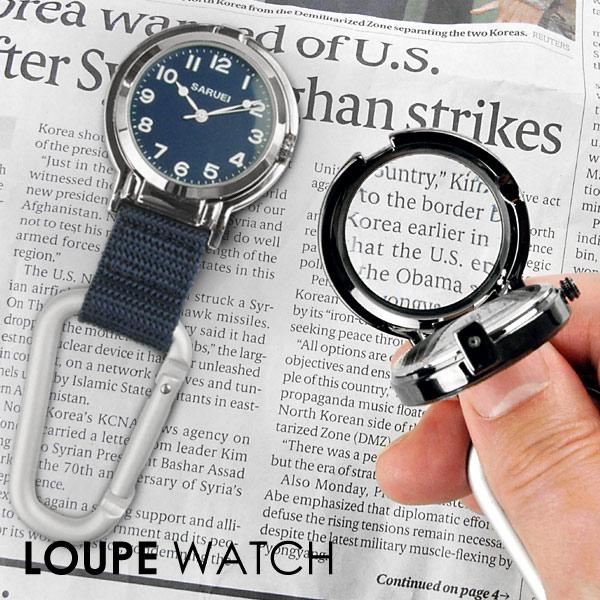 懐中時計 SARUEI ルーペウォッチ ポケットウォッチ カラビナ キーホルダー 拡大鏡付き 時計
