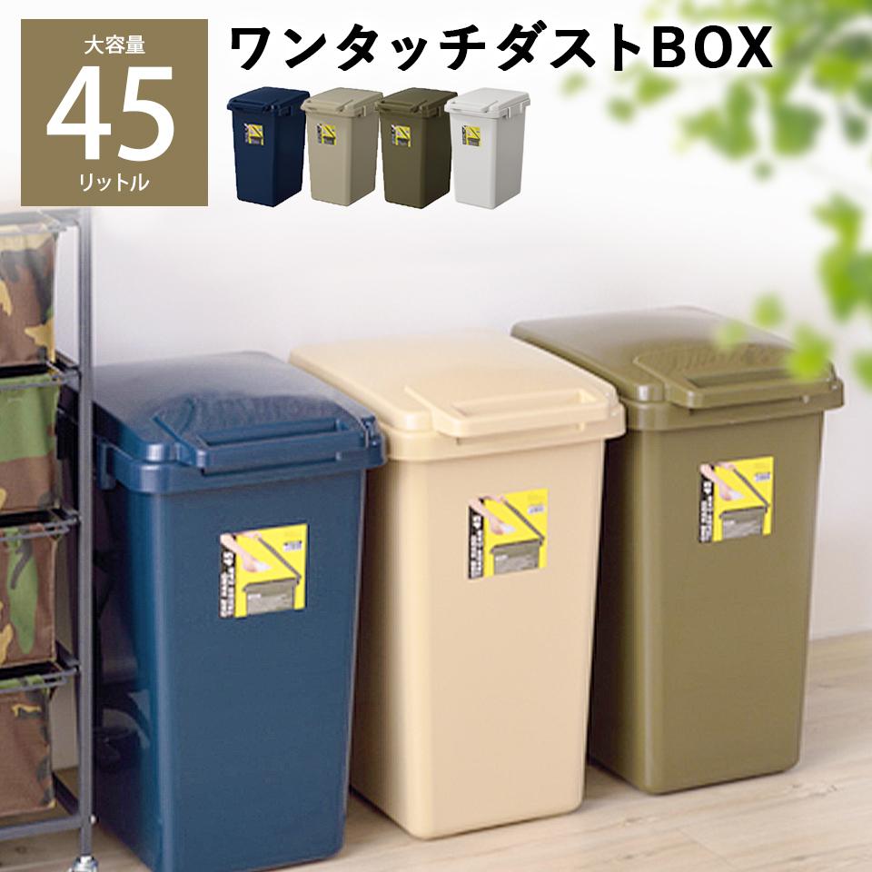 ゴミ箱 ついに再販開始 45リットル おしゃれ 分別 屋外 蓋つき ふた フタ 45L リビング 入手困難 ワンタッチダストBOX 大容量 ごみ箱 キッチン シンプル かわいい ダストボックス