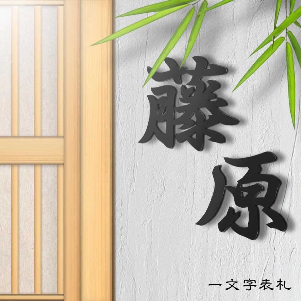 アイアン・ステンレス表札【戸建て】