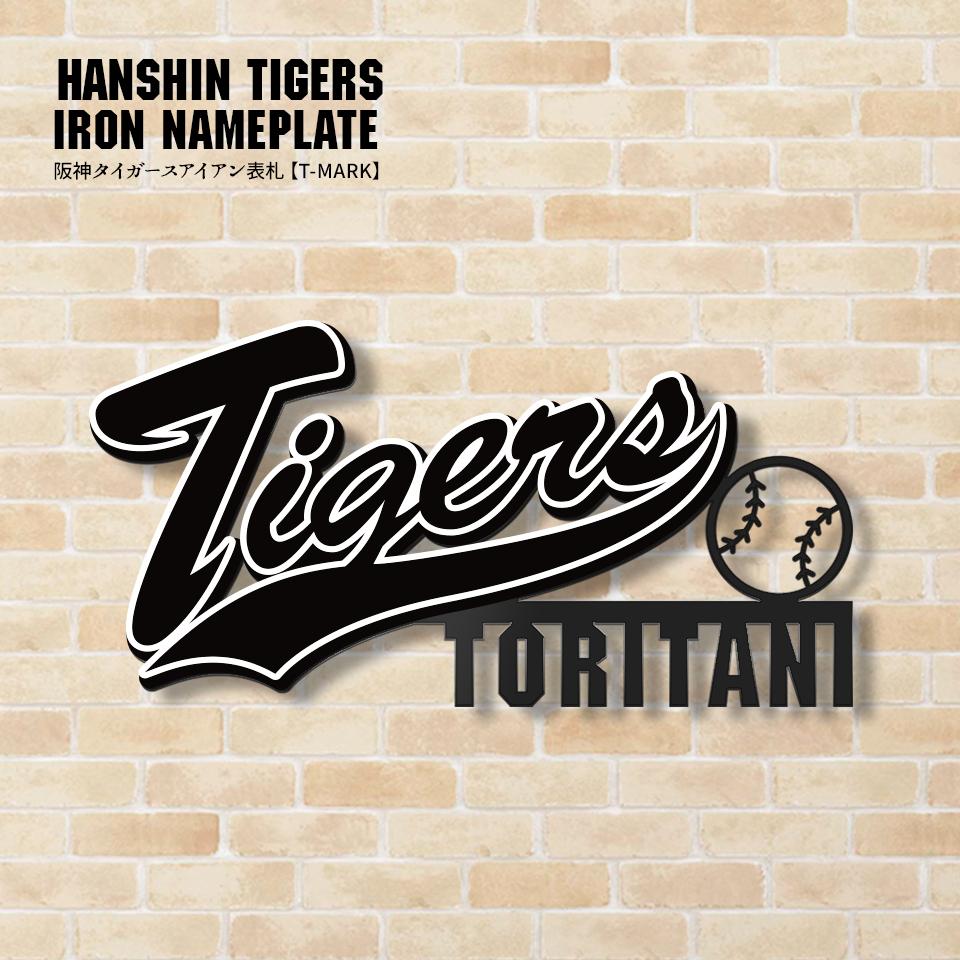 【阪神タイガース グッズ】T-MARK 表札 ステンレス アイアン 戸建 門柱 おしゃれ アルファベット【tigers-iron-np08】