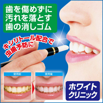 歯を傷めずに汚れを落とす歯の消しゴム 軽くこするだけで白い歯に 定形外郵便 約15g トレンド 送料無料 ホワイトクリニック お歳暮