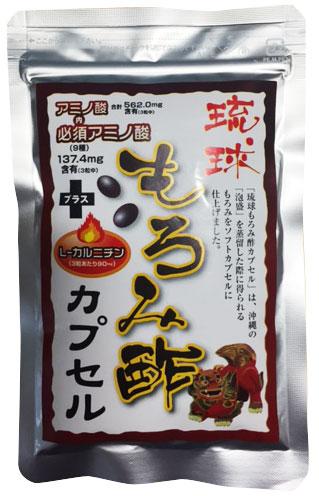 米酢の258倍のアミノ酸 お疲れの方に 人気ブレゼント 定形外郵便 特価 送料無料 琉球もろみ酢カプセル