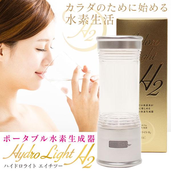 『送料無料・沖縄を除く』ハイドロライトH2(Hydrolight H2)