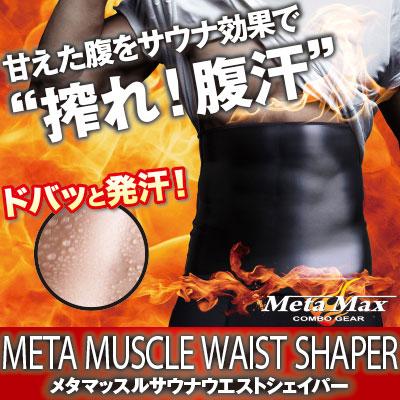 メタマッスルサウナウエストシェイパー 装着するだけでサイズダウン 超激得SALE 引き締めをサポート 激安挑戦中 特殊2層構造で発汗を促し