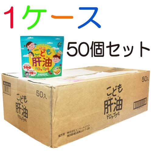 【送料無料・沖縄を除く】100個セット こども肝油ドロップグミ 100粒 ユニマットリケン