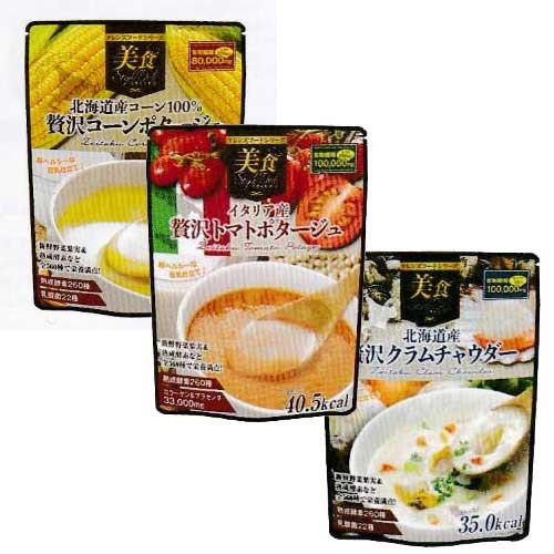 食事からキレイにダイエット 定形外郵便 クレンズフードシリーズ美食スタイルデリ 返品送料無料 品質検査済 クレンズスープ 3種