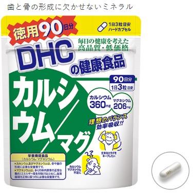 栄養機能食品 カルシウム マグネシウム 定形外郵便 カルシウムマグ90日分 秀逸 ディーエイチシー DHC徳用 送料無料 2020新作