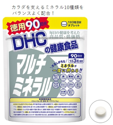 定形外郵便 驚きの値段 送料無料 ディーエイチシー DHCマルチミネラル 徳用90日分 賜物 栄養機能食品 銅 マグネシウム 亜鉛 鉄 カルシウム
