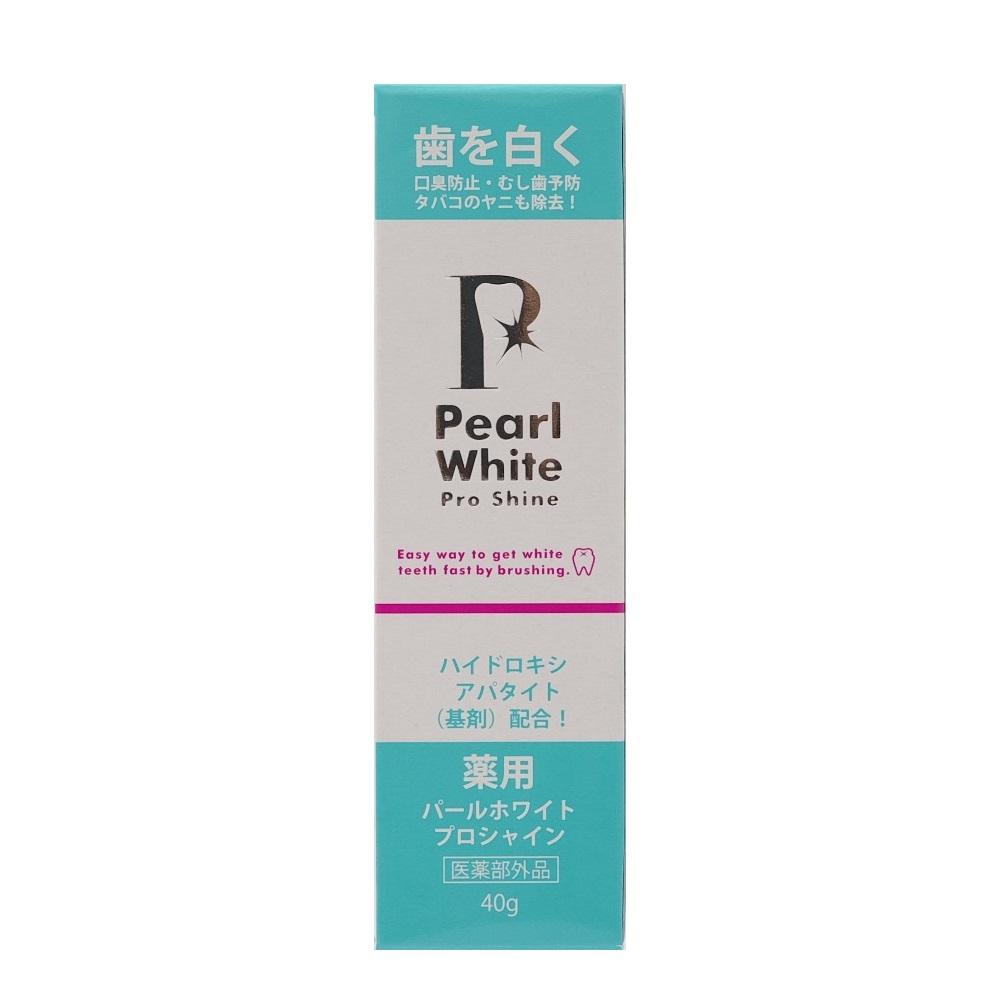 予約販売 歯を白くする歯磨き粉 ハミガキ 定形外郵便 新入荷 流行 送料無料 40g 薬用パールホワイト プロシャイン