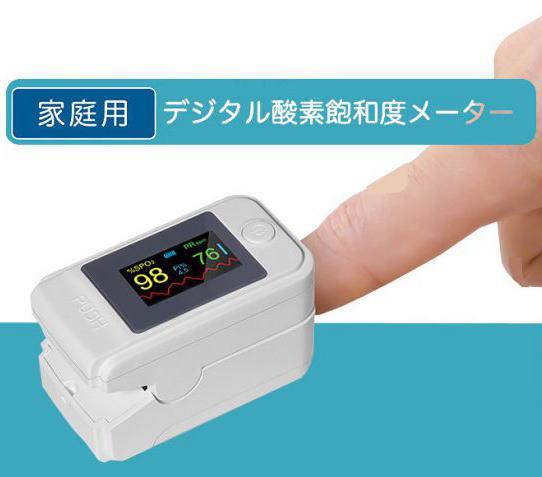 海外輸入 血中酸素濃度計 測定器 パルスオキシメーター 送料無料 デジタル酸素飽和度メーター 評判 定形外郵便