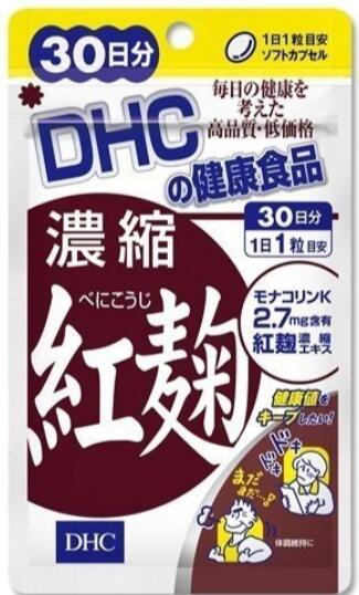 定形外郵便 ☆新作入荷☆新品 送料無料 返品交換不可 ディーエイチシー 濃縮紅麹 30日分 DHC