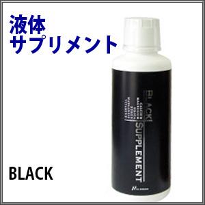【送料無料!(沖縄除く)】 液体サプリメントBLACK(ブラック)【送料無料_spsp1304】
