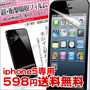 気泡が残らずキレイに貼れるiPhone5専用衝撃吸収フィルム 定形外郵便 送料無料 iPhone5専用 iPhone5 爆売り 超衝撃吸収フィルム 保証 スクリーンプロテクトDX