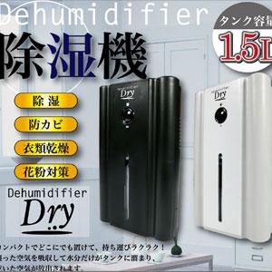 除湿器EP1608A黑色/白