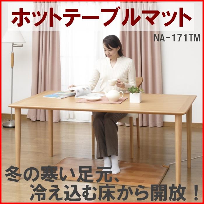 ホットテーブルマット ナカギシ NA-171TM【マラソン201302_趣味】