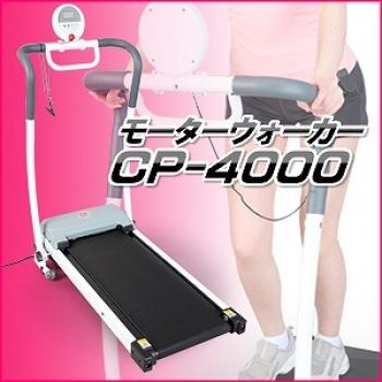 【送料無料!(沖縄除く)】モーターウォーカー CP-4000