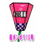 桜ぼんぼり 10号×20個組 ビニール桜ボンボリ 30センチ 送料無料