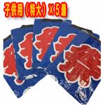 祭りはっぴ 子供用(特大)×5着組特価の1着2200円 身長140センチ前後 帯・鉢巻付