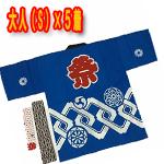 祭りはっぴ 大人(S)×5着組特価の1着2400円 身長150~160センチ前後 帯・鉢巻付