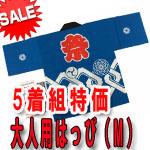 祭りはっぴ 大人用(M寸)×5着組特価の1着2800円 身長170センチ前後 帯・豆絞り付 送料無料