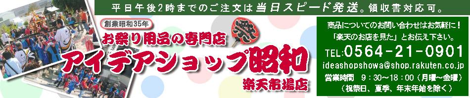 アイデアショップ昭和 楽天市場店:お祭り用品の専門店