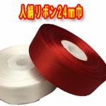 テープカットや式典に 人絹コハクリボンテープ お見舞い 24ミリ幅 送料無料(一部地域を除く) 赤と白があります