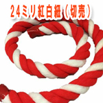 神輿飾りや曳き綱に 供え 紅白ロープ 太さ24ミリ 期間限定で特別価格 切り売り 紅白紐 アクリル製