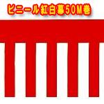 ビニール紅白幕 60センチ幅×50メートル巻