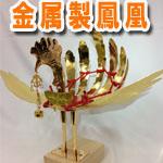 金属製鳳凰(並) 神輿用大鳥 総手作り お神輿の装飾に